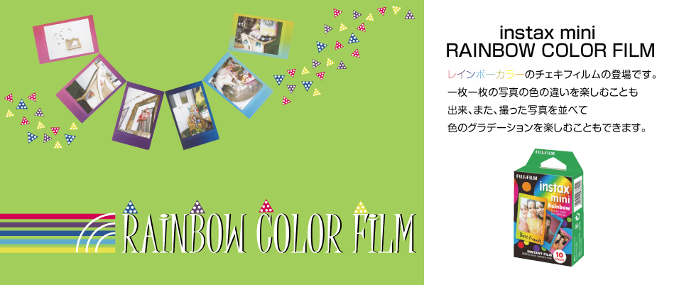 cheki rainbow color film