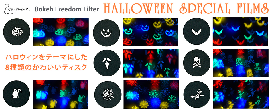 Bokeh Freedom Filter HELLOWEEN Special Films