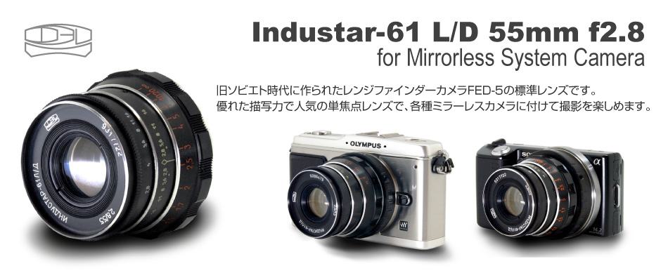 Industar-61 L/D 55mm f/2.8 for ミラーレス