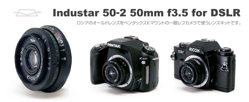 Industar 50-2 50mm f3.5 for DSLR PKマウント